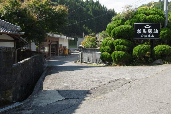 奈良の醤油蔵 相馬醤油醸造場